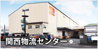 関西物流センター