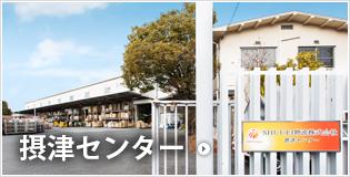 摂津センター